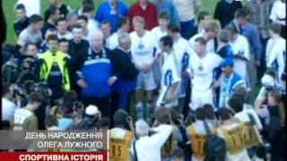 Спортивна історія. 5 серпня - День народження Олега Лу... Video