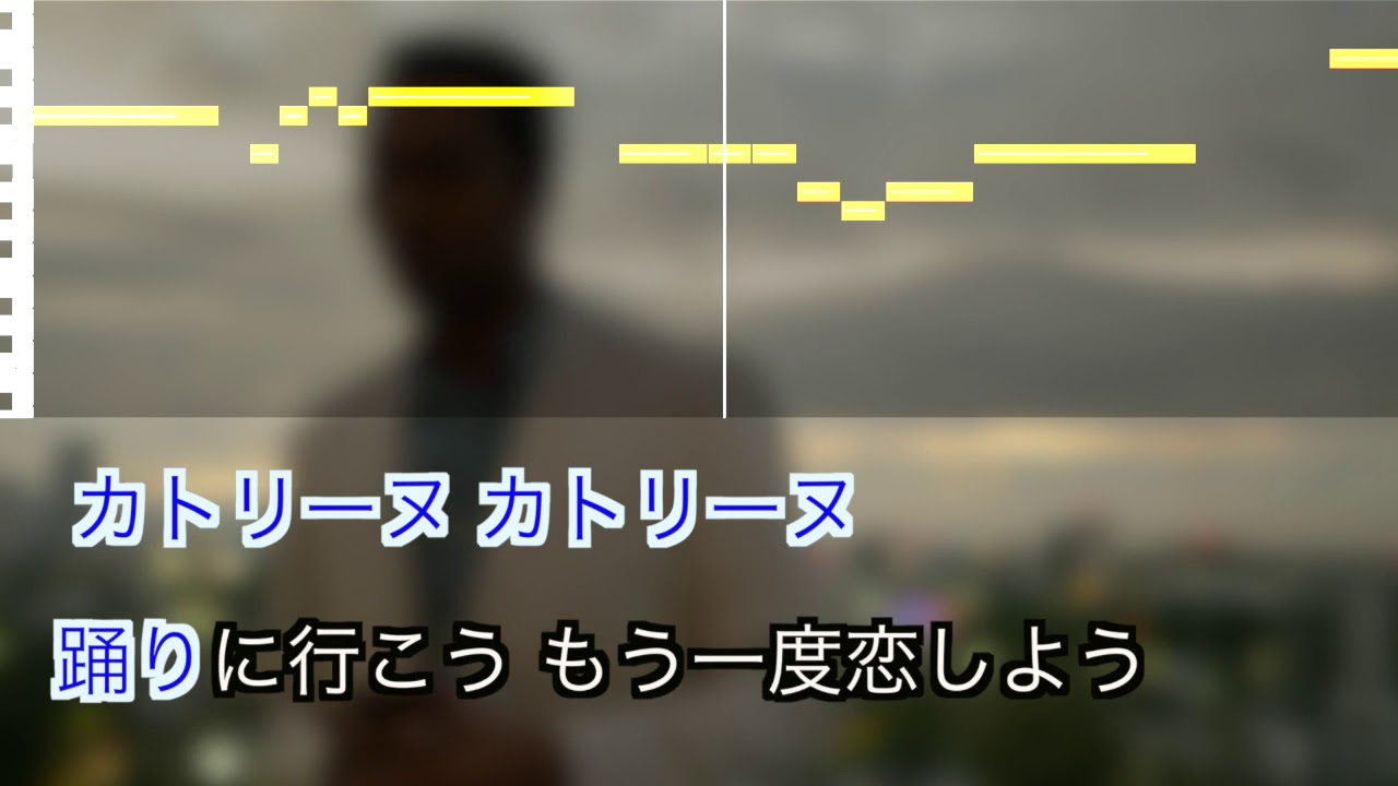 【カラオケ】橋幸夫 新曲 / 恋せよカトリーヌ