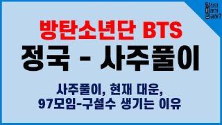 방탄소년단 BTS 정국 사주풀이,97모임, 자꾸 구설수이 따르는 이유