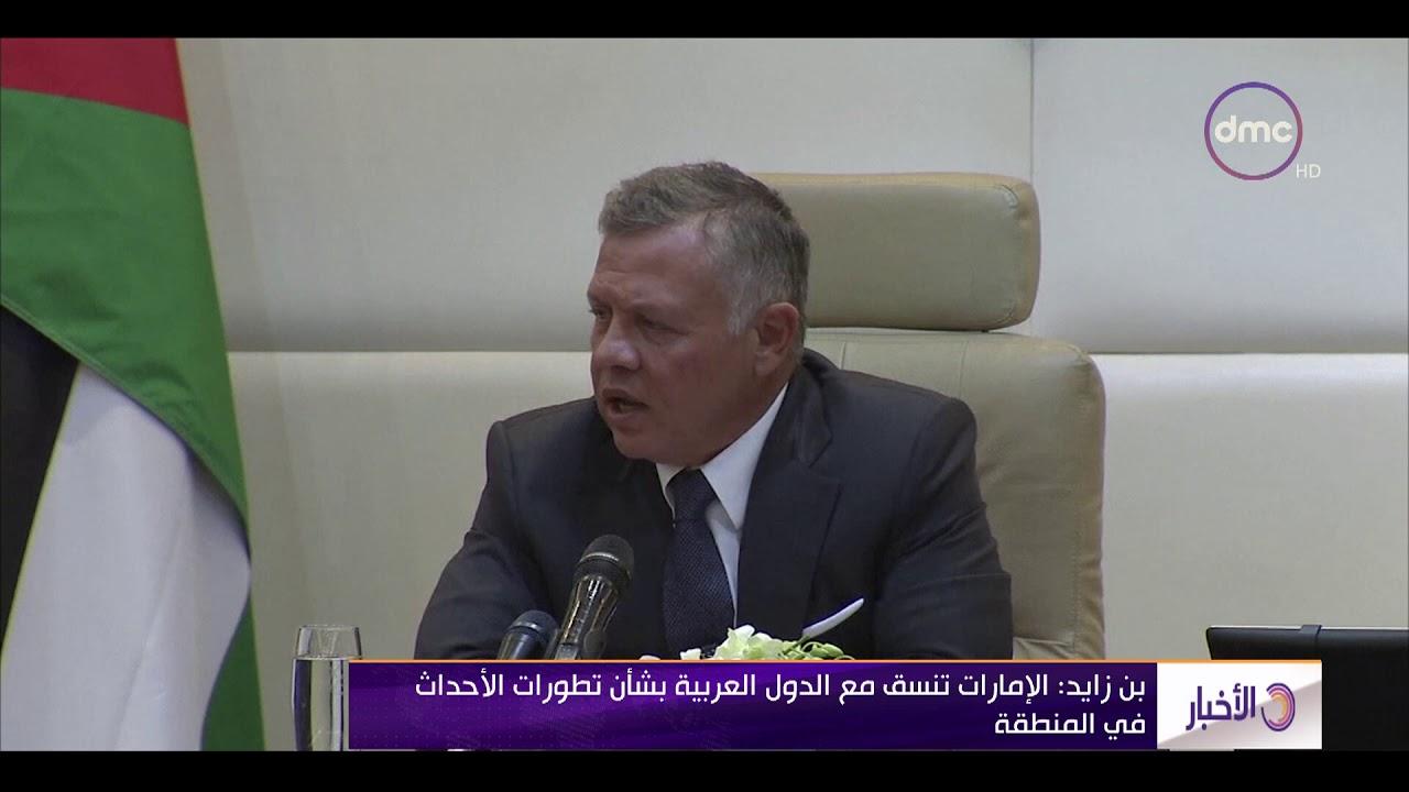 dmc:الأخبار - الملك عبد الله الثاني: الأردن يقف إلى جانب الإمارات في الحفاظ على أمنها وإستقرارها