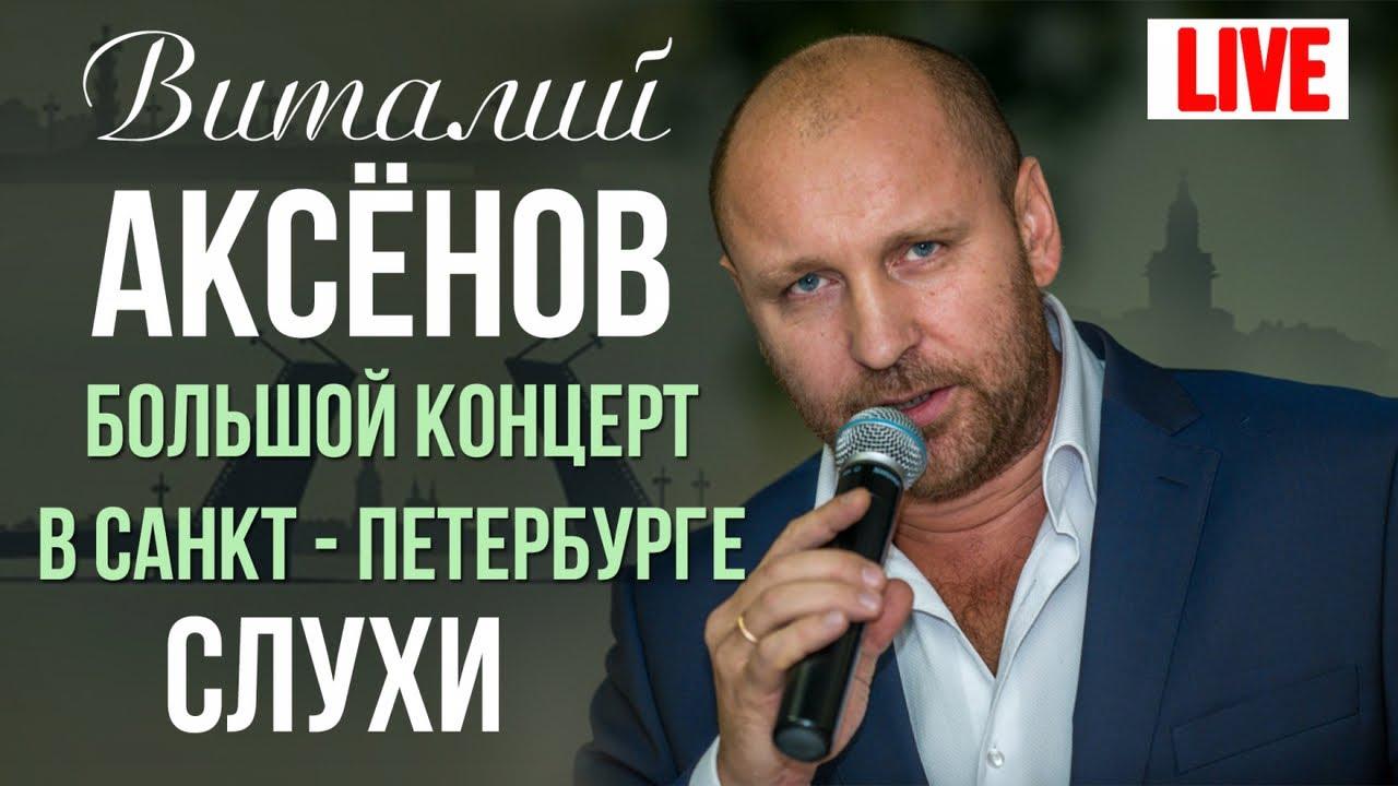 Виталий Аксенов - Слухи (Большой концерт в Санкт-Петербурге 2017)