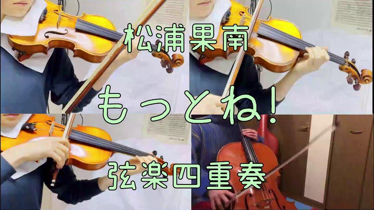松浦果南 「もっとね!」弦楽四重奏で演奏してみた  Motto ne! LoveLive! Sunshine!! Matsuura Kanan First Solo Concert Album