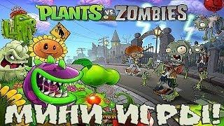 - Plants vs Zombies в Minecraft Мини игры