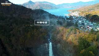 日光紅葉【明智平ロープウェイ展望台】ドローン空撮 栃木 4K Drone Japan Nikko