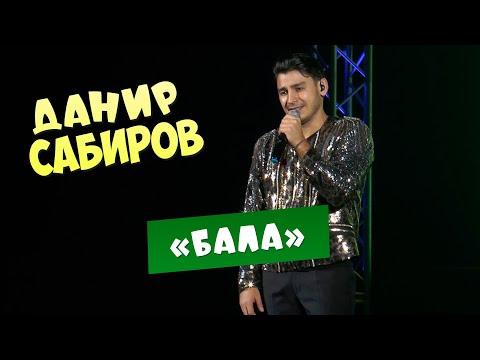 Данир Сабиров - Бала (Илсөяр Шиһапова шигыре)
