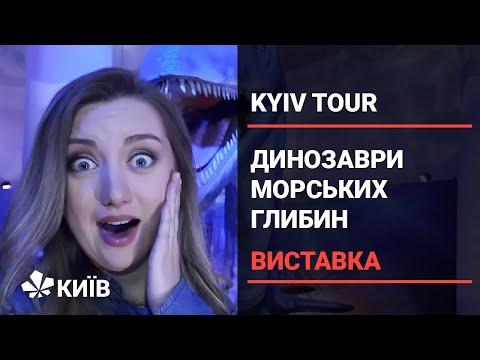 Динозаври морських глибин: виставка на ВДНГ (KYIV TOUR 18.12.20)
