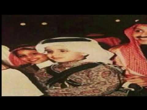 ولي العهد محمد بن سلمان وهو صغير Youtube