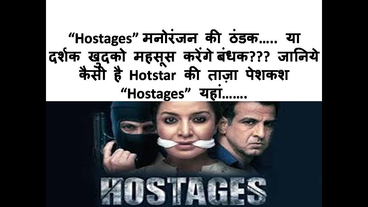 Hostages | Web Series Review | Hotstar | Ronit Roy, Tisca Chopra | Web  Choupal