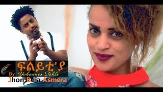 New Eritrean Music 2018 'Flyti'ya' by Yohannes Tekle