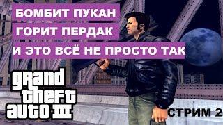 Grand Theft Auto III - Бомбит пукан , горит пердак , и это всё не просто так... (стрим 2)