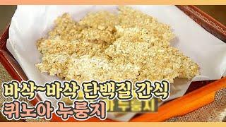 바삭~바삭 단백질 간식 <퀴노아 누룽지>