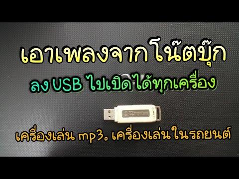 วิธีเอาเพลงในคอม ลงแฟชไดร์  USB เปิดในเครื่องเล่น MP3 หรือรถยนต์ ได้ทุกเครื่อง