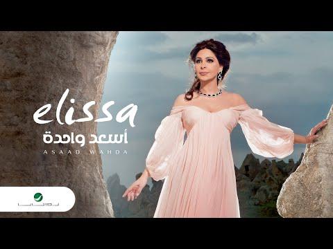 Elissa ... Asaad Wahda | اليسا ... أسعد واحدة