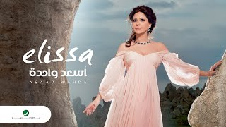 Elissa 1st Album Hit - As3ad Wahda / إليسا - أغنية أسعد واحدة