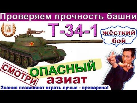 видео: Т-34-1 Проверяем прочность башни. Жёсткие дуэли с ПЯТЬЮ топами врага.