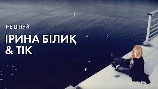 Ірина Білик & Тік- Не Цілуй