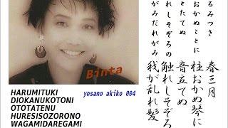 与謝野晶子歌集 004/ 乱れ髪 /日本現代短歌/VOCALO DEL BINTA yosano...