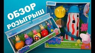 Обзор и РОЗЫГРЫШ. Свинка Пеппа Парк Развлечений Кавардак. Игрушки Свинки Пеппы