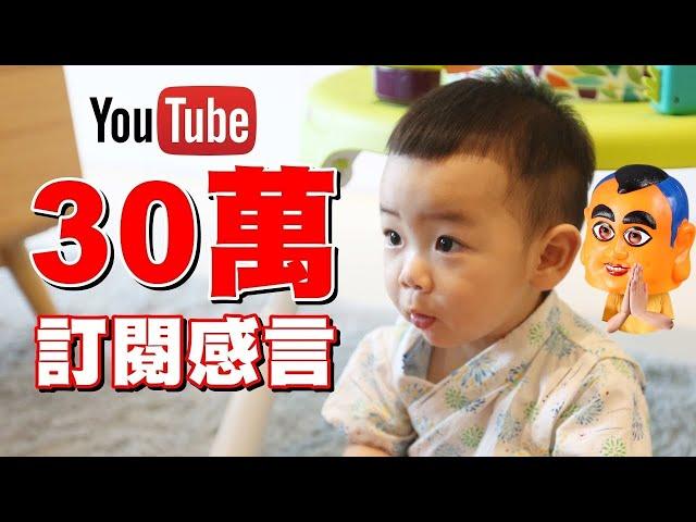 【蔡桃貴】30萬YouTube訂閱達成!桃貴大師想要對大家說... (9M26D)