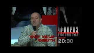 Kisabac Lusamutner anons 15.01.14 Djvar Kyanqi Hetqerov