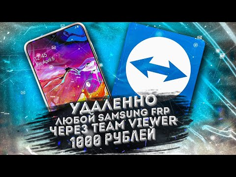 Google аккаунт! Любой Samsung! Платный, 100% метод.