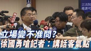 立場變不准問?徐國勇嗆中時記者:講話客氣點
