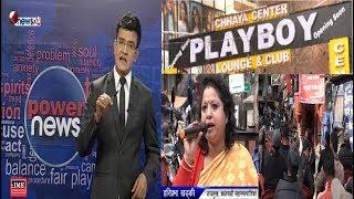 छायाँ सेन्टरविरुद्ध स्थानीय, काठमाडौं महानगरपालिका नाजबाफ - POWER NEWS