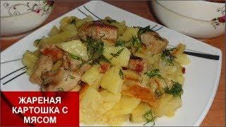 ЖАРЕНАЯ КАРТОШКА С МЯСОМ//Домашняя кухня СССР