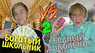 Download БОГАТЫЙ ШКОЛЬНИК VS БЕДНЫЙ ШКОЛЬНИК 2 | БОГАТЫЙ ШКОЛЬНИК ПРОТИВ БЕДНОГО ШКОЛЬНИКА 2 Mp3 and Videos