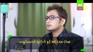 သရုပ္ေဆာင္ ရဲတိုက္ ႏွင့္ MC Live Chat thumbnail