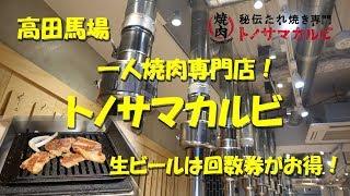 高田馬場【トノサマカルビ】一人焼肉専門!タレ焼きのカルビが旨い!Solo Yakiniku Restaurant TONOSAMA CALVI in Takadanobaba.【飯動画】