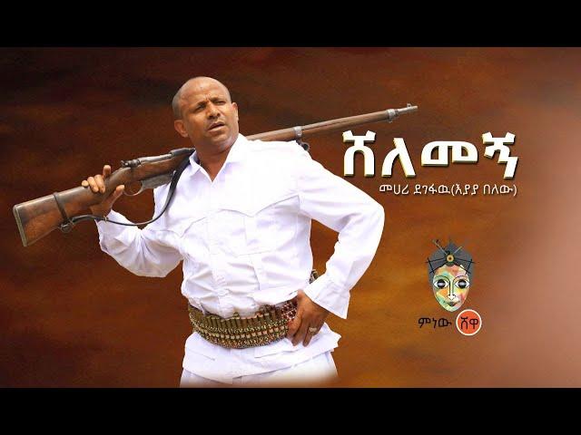 Ethiopian Music : Mehari Degefaw መሃሪ ደገፋው (ሸለመኝ) - New Ethiopian Music 2021(Official Video)