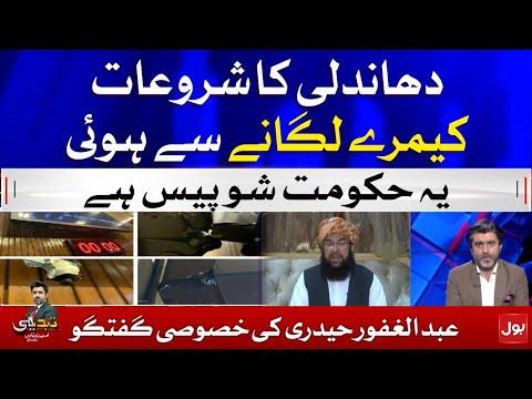 Maulana Abdul Ghafoor Haideri Criticism on PTI Government