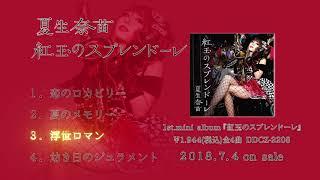 1.恋のロカビリー 2.夏のメモリー 3.浮世ロマン 4.幼き日のジュラメント...
