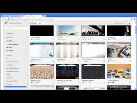 Google Chrome : เปลี่ยน theme