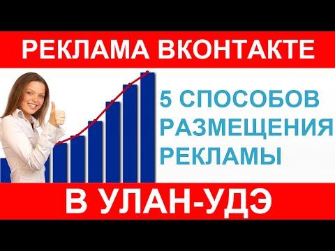 Реклама в Улан Удэ, работа и объявления вконтакте