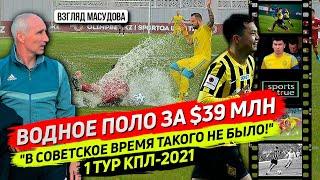 Позор Скандал и Шедевры 1 тур КПЛ 2021 Взгляд Масудова Sports True
