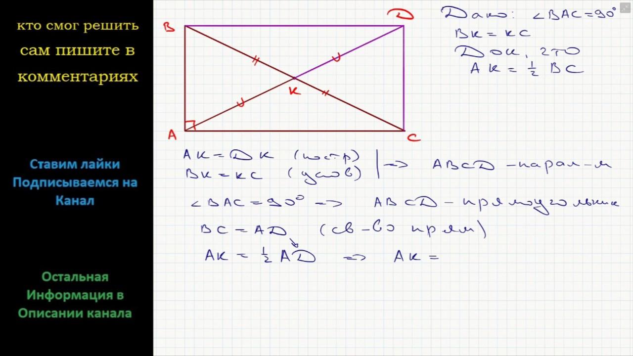 Решение задач с медианой в прямоугольном треугольнике решение задач по химии 9 класс железо