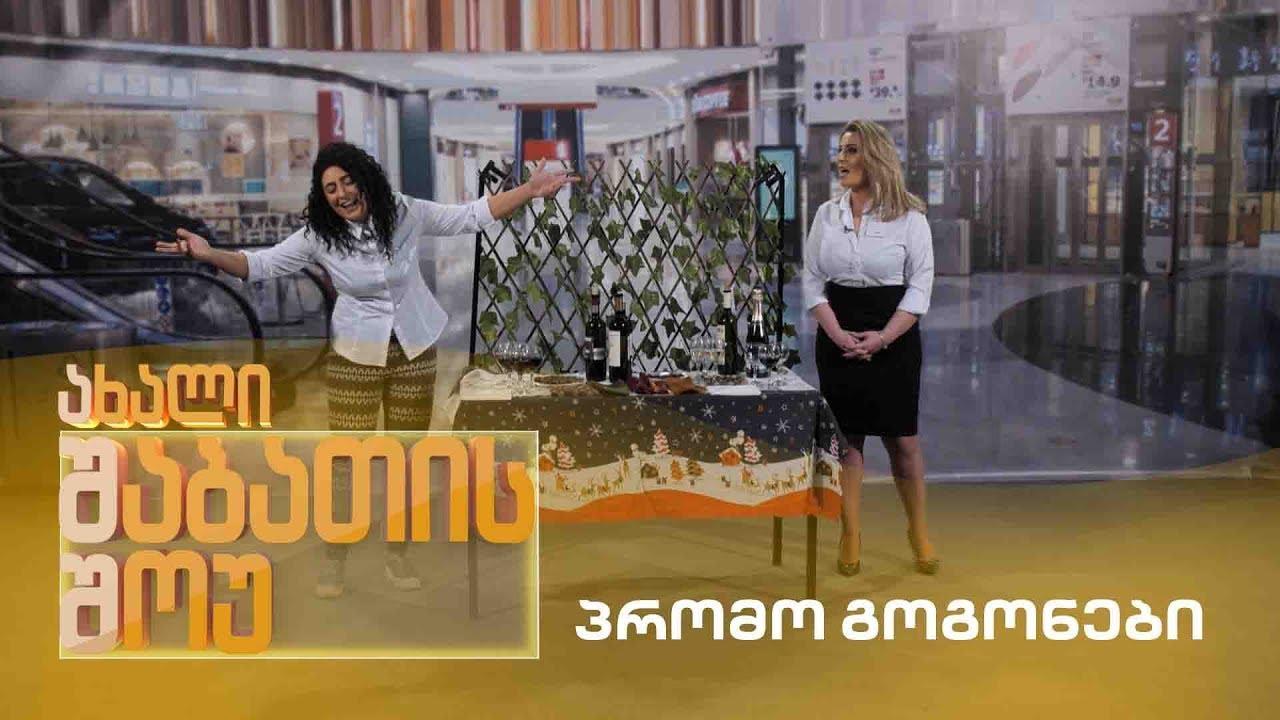 ახალი შაბათის შოუ  პრომო გოგონები  axali shabatis show  promo gogonebi