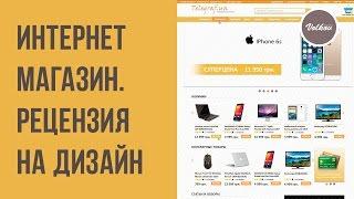 #04 Интернет магазин. Рецензия на дизайн сайта подписчика. Дизайн-консалтинг