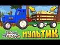 Mp4 синий трактор
