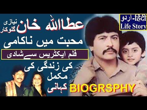 attaullah-khan-esakhelvi-true-story-||-attaullah-khan-ki-zndigi-ki-kahani-(biography)2019