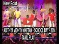 Download ADITHYA SCHOOL DAY - TAMIL PLAY MP3 song and Music Video