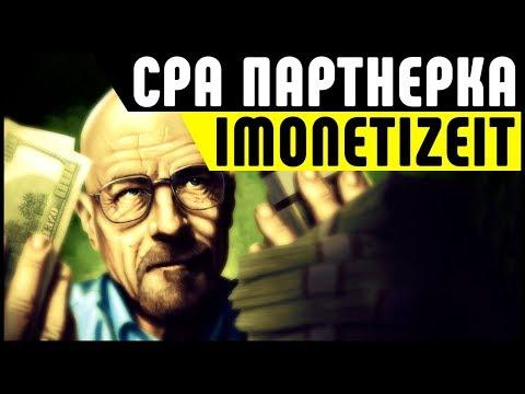 CPA сеть IMonetizeit. Одна из лучших партнерских программ для заработка на арбитраже трафика