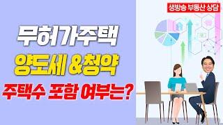 [장대장TV] 무허가주택 양도세 & 청약주택수 …