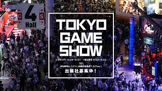 Tokyo Game Show 2018 - Stage Tour \  part 1