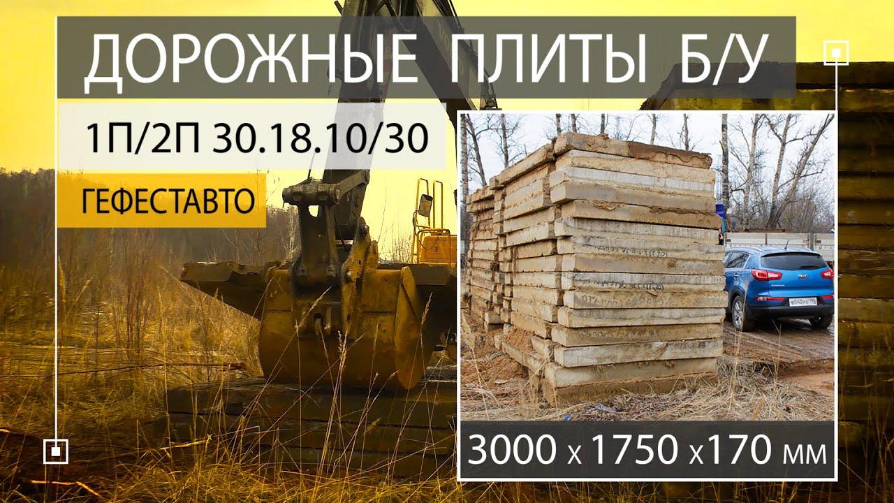 Устройство временных дорог из ж/б плит-www.квартираотделка.рф .