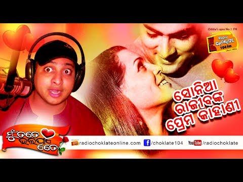 Rajib Gandhi  Sonia Gandhi Love story : Mu tate bhala paye ete
