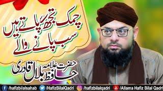 Chamak Tujhse Pate Hen   Kalam e Alahazrat   Allama Hafiz Bilal Qadri Sahab   2018