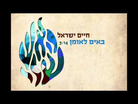 חיים ישראל - באים לאומן | haim israel - baim leuman
